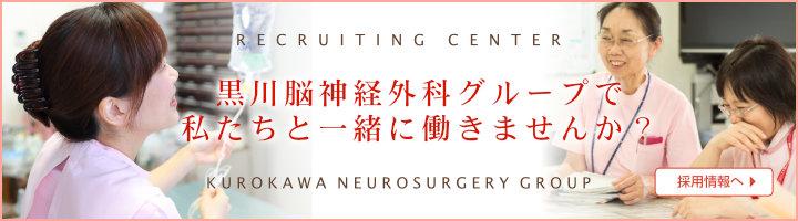 脳神経外科医療グループ 黒川病院・黒川医院の求人情報に関するご案内